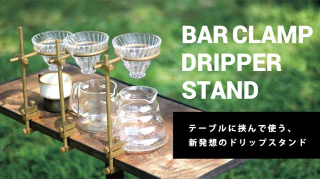 画像: Makuake|キャンプで楽しむ本格コーヒー。テーブルに挟んで使うFEDECAドリップスタンド|Makuake(マクアケ)
