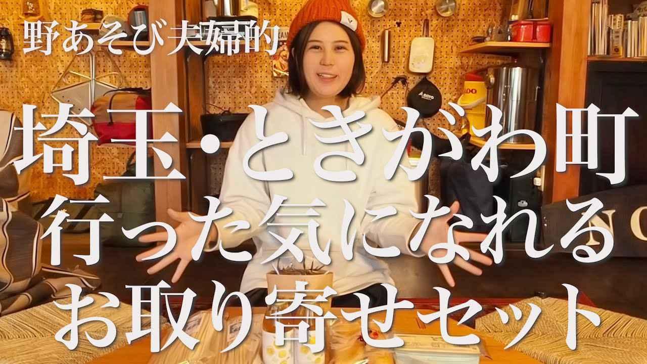 画像: 【4/27〆】ときがわ町のお取り寄せグルメセット勝手に作ってみた www.youtube.com