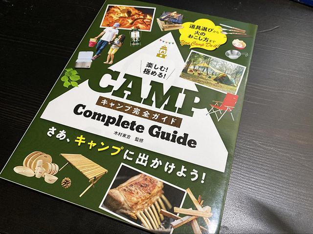 画像: 筆者撮影 この一冊でキャンプの基礎が丸わかり