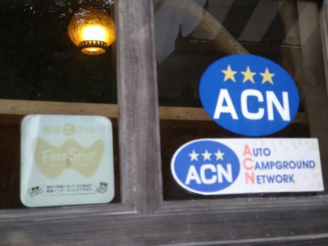 画像: 筆者撮影「ACN加盟キャンプ場」