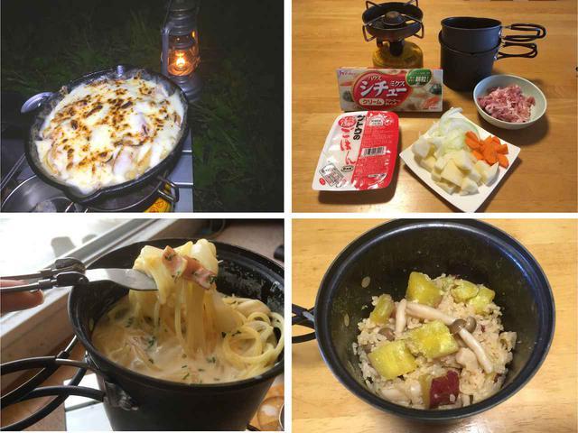 画像: 【ソロキャンプ飯】秋冬に食べたくなるレシピ7選! 簡単スープパスタやグラタンなど - ハピキャン(HAPPY CAMPER)