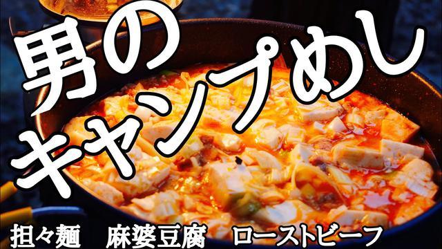 画像: 【キャンプめし】麻婆豆腐作っちゃった。 #天津木村 #キャンプ #キャンプめし youtu.be