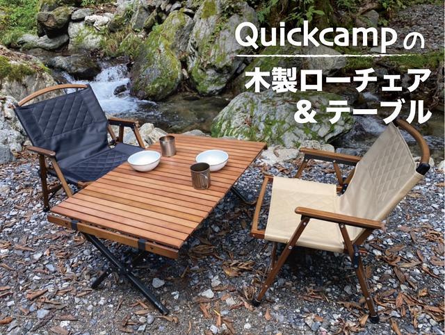 画像: クイックキャンプの新商品・木製ローチェア&テーブル、もはやおしゃれキャンプのマストアイテムかも!