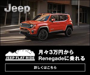 画像: www.jeep-japan.com