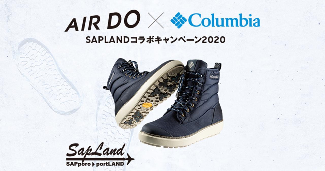 画像: AIRDO × コロンビア SAPLANDコラボキャンペーン コロンビアスポーツウェア[公式]アウトドア用品