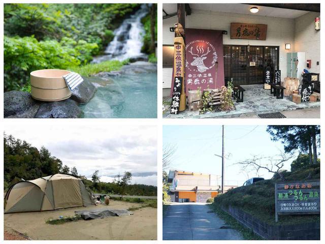 画像: 【まとめ】温泉も楽しめるキャンプ場11選 寒い秋冬キャンプも温泉に入って極楽気分♪ - ハピキャン(HAPPY CAMPER)