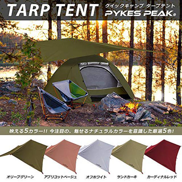 画像7: パイクスピーク(pykes peak)のドームテントレビュー 8千円以下のソロキャンプ用激安テント