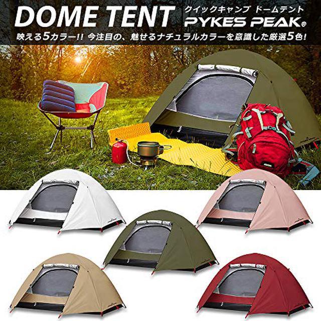 画像3: 8千円以下のソロキャンプ用激安テントの実力はいかに! パイクスピークのドームテントレビュー