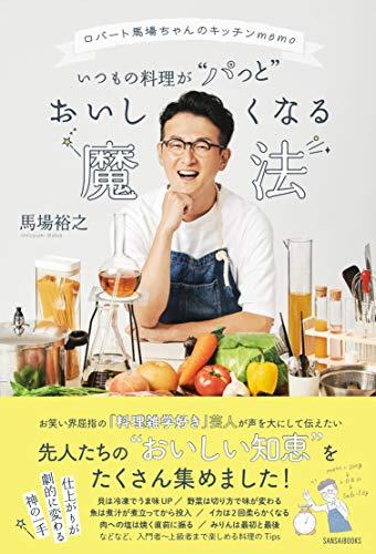 画像: ロバート馬場ちゃんの料理本『いつもの料理がパッと美味しくなる魔法』が発売中!