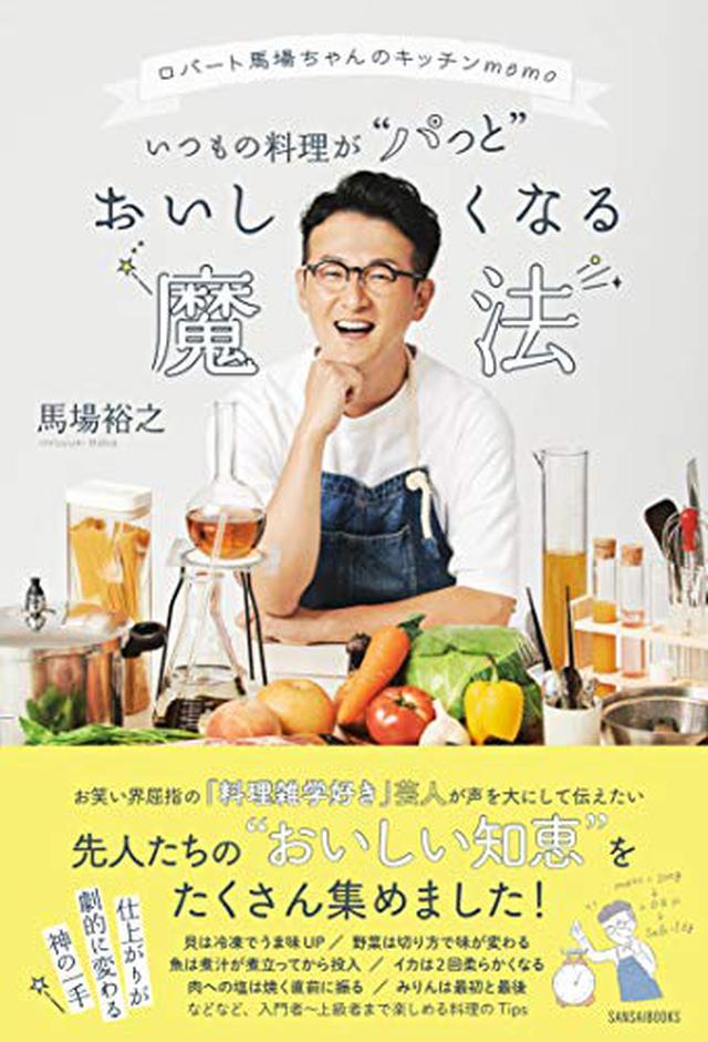 画像: 【注目リリース】ロバート馬場ちゃんの料理本『いつもの料理がパッと美味しくなる魔法』が発売!