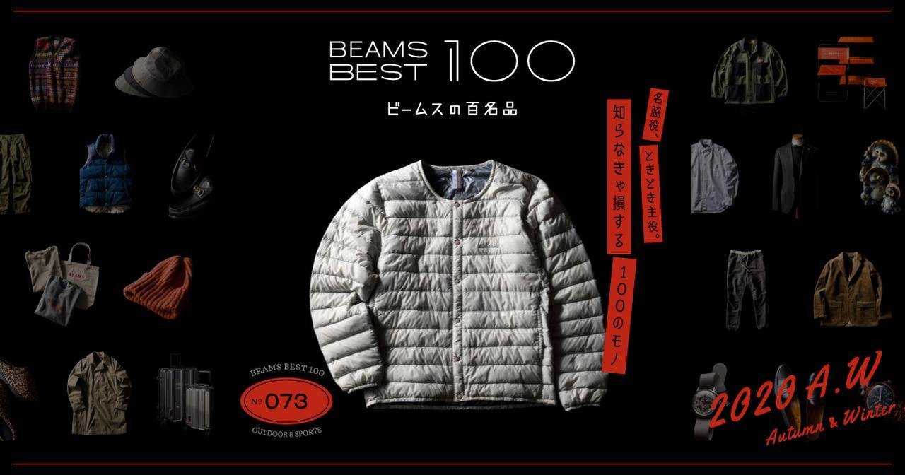 画像: No.073 モンベルの別注インナーダウンジャケット   BEAMSの百名品   BEAMS BEST 100