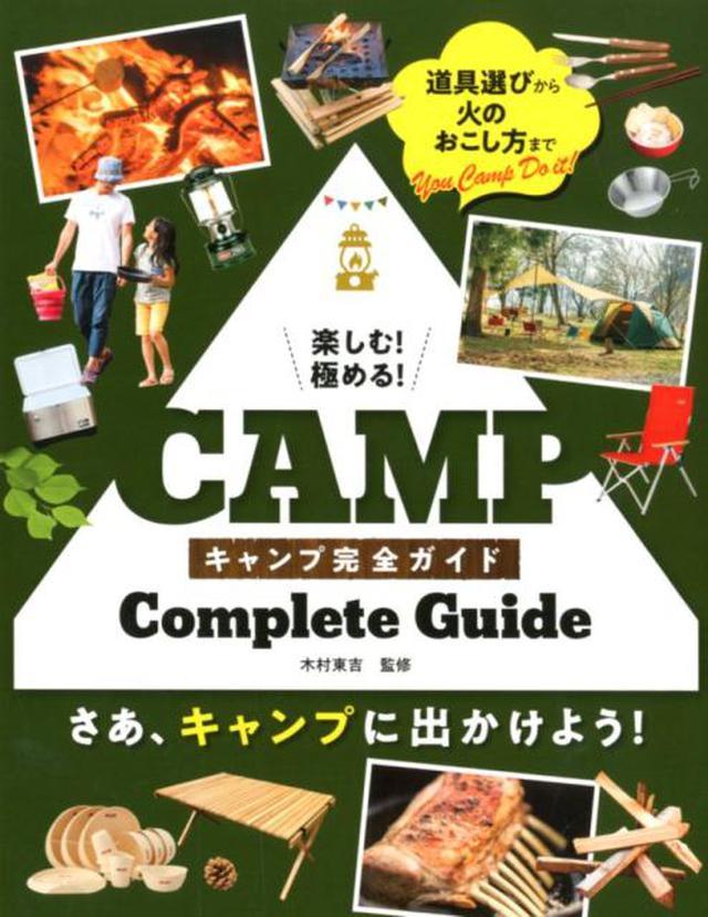 画像2: 【キャンプ資格5選】キャンプ協会も認定?! キャンプ検定やアウトドア資格ご紹介! インストラクターやアドバイザーなど