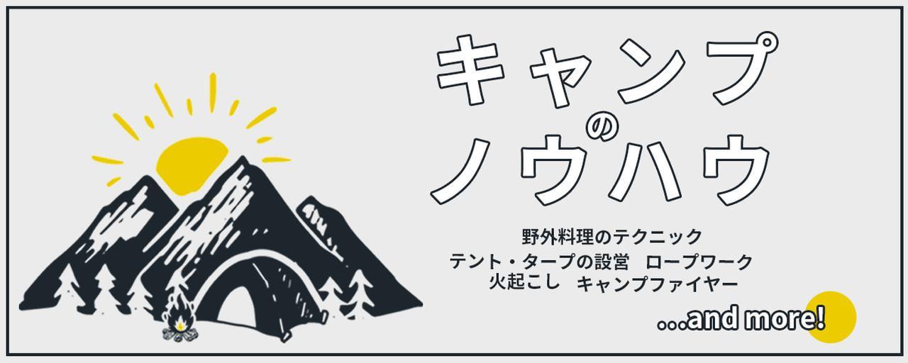 画像: 日本キャンプ協会
