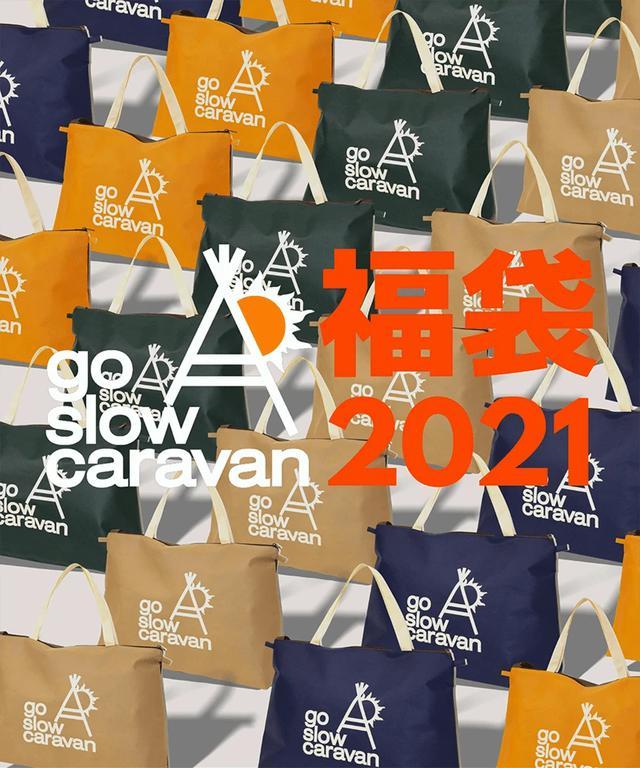 画像: go slow caravan/ゴースローキャラバン 2021福袋 (MENS/WOMENS)|ファッション通販 SANKO BAZAAR(サンコーバザール)