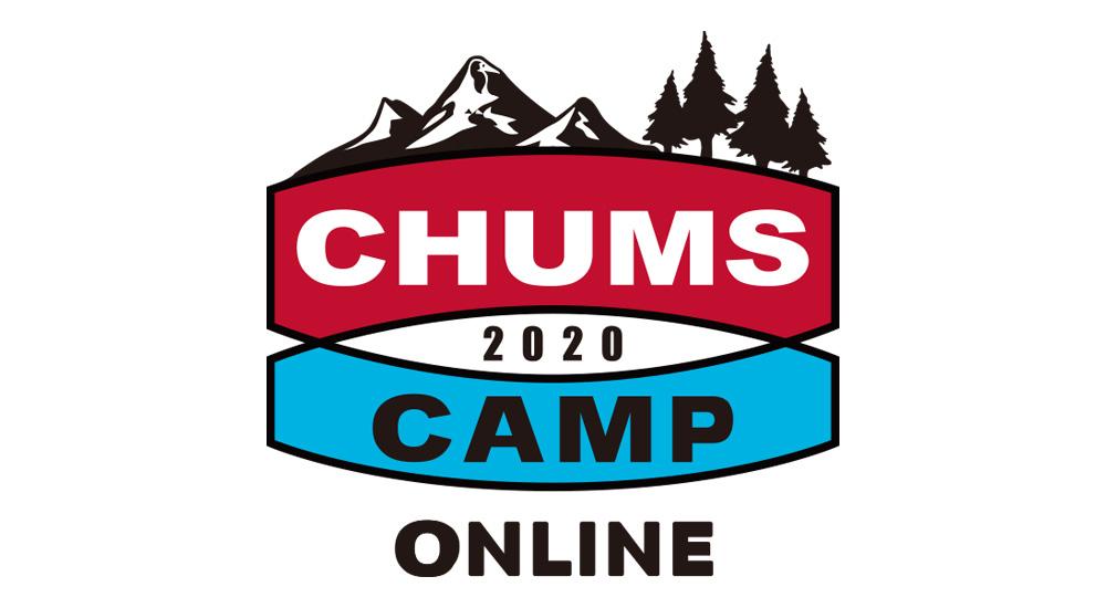 画像: CHUMS CAMP(チャムスキャンプ)2020 今年は11月28(土)、29日(日)オンライン開催に決定! - ハピキャン(HAPPY CAMPER)