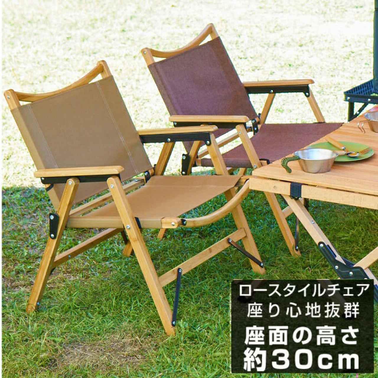 画像5: ニトリやコールマンの木製アウトドアチェア8選 自宅でも使えるデザインでおすすめ!