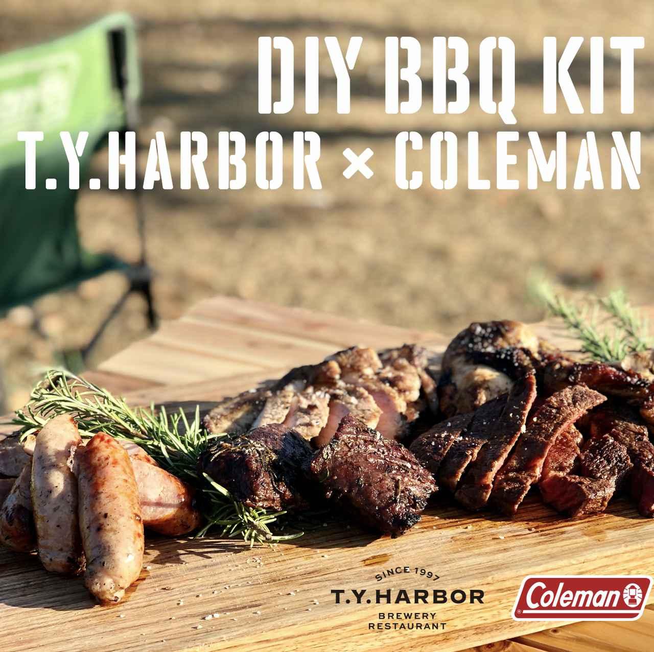 画像: T.Y.HARBOR BBQパッケージ (3~4名) - TYSONS & COMPANY ONLINE STORE