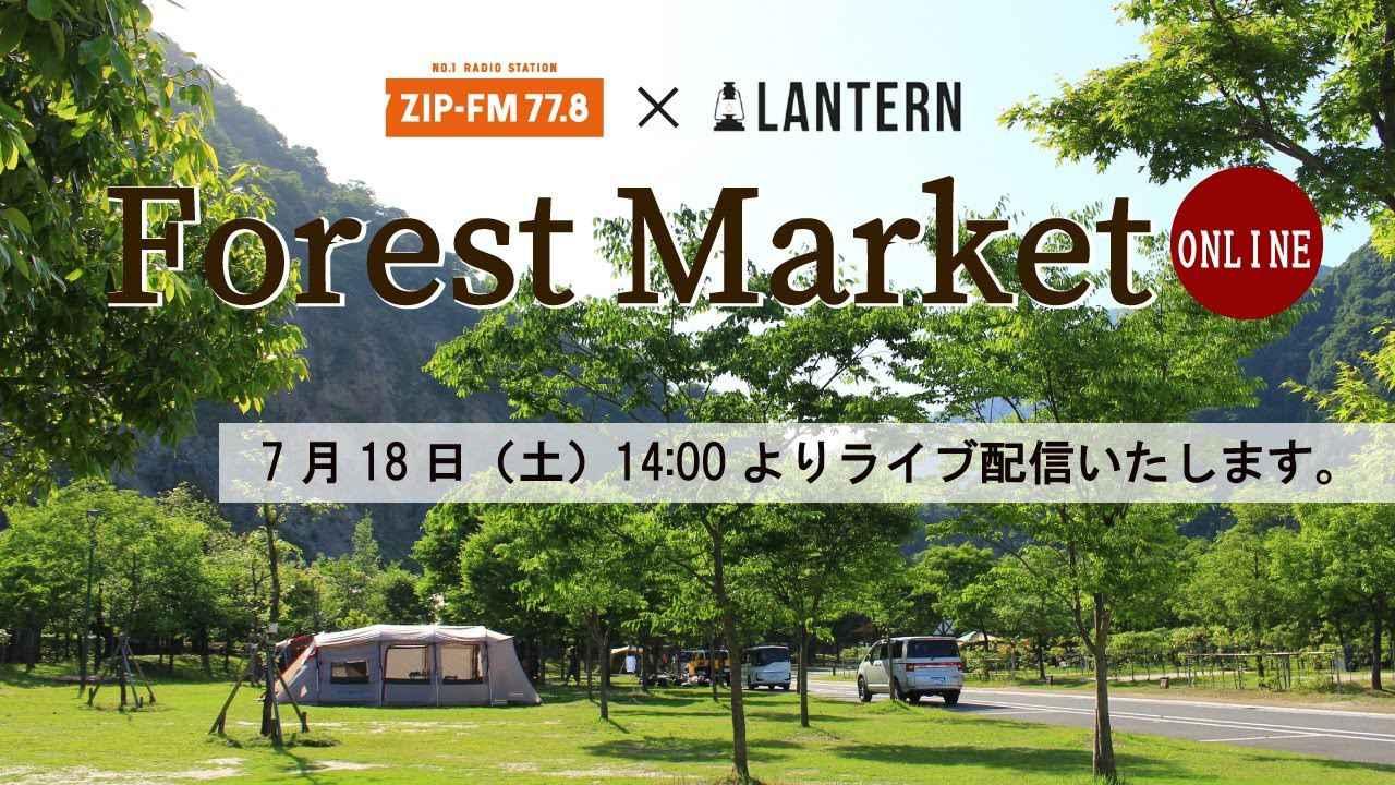 画像: 【ライブ配信】【お家でキャンプ】FOREST MARKET -online- 2020/7/18 youtu.be