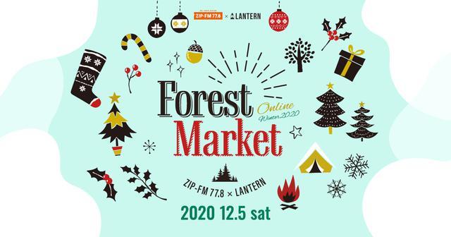 画像1: 2020年12月5日(土)11時~の「Forest Market -online- winter2020」も、盛りだくさんなコンテンツをお届けします