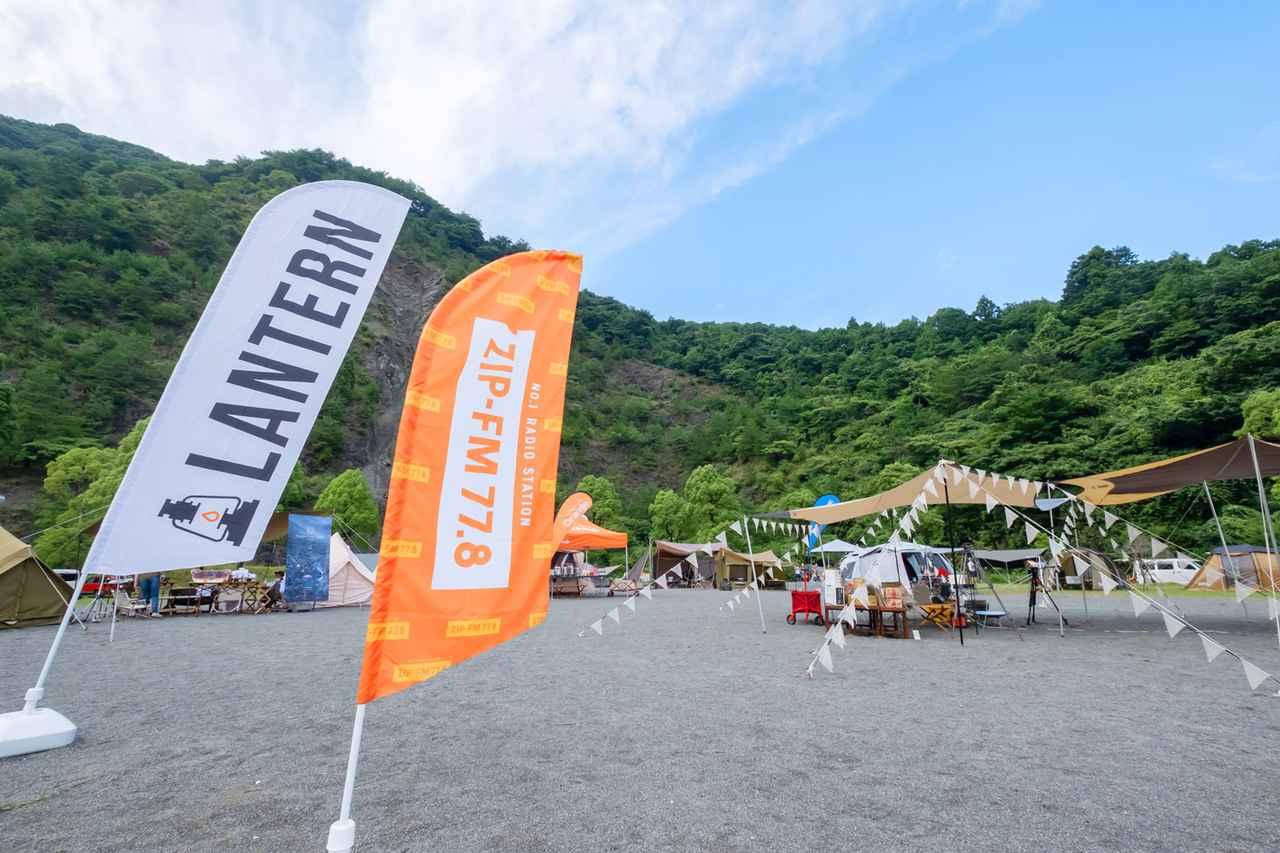 画像: 「Forest Market -online-」はZIP-FMとLANTERNが手を組んで、WITH コロナ時代に立ち上げた、新しい形のオンラインキャンプイベント