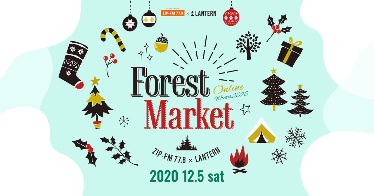 画像: Forest Market online winter2020 フォレストマーケットオンラインウインター2020