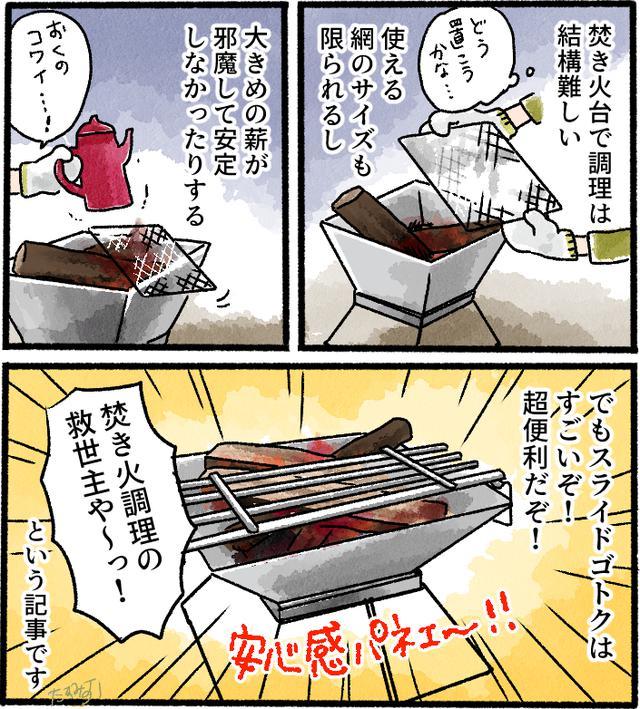 画像: 【スライドゴトク】ノリノリライフの焚き火専用五徳が超おすすめ! 焚き火調理をするならノリノリライフのスライドゴトク!