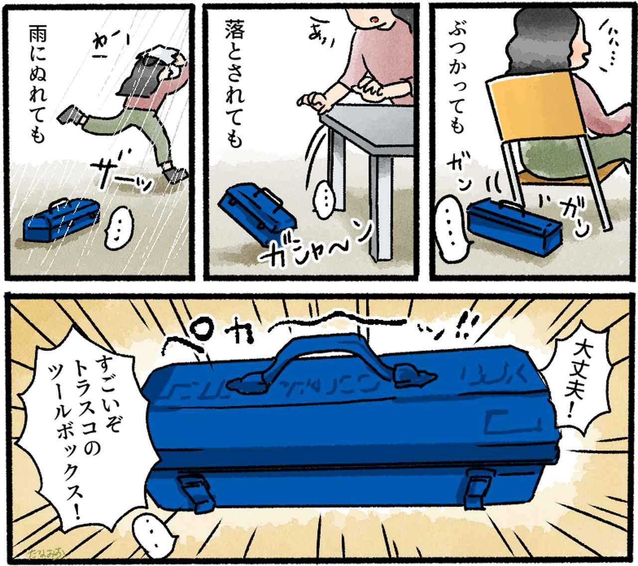 画像: 【安心の日本製】トラスコ社の技術力が光るツールボックス  頑丈&良コスパで優秀!