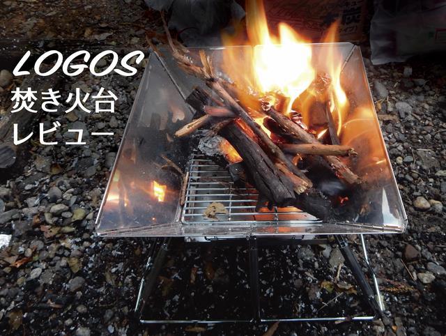 画像: 筆者おすすめ! ロゴス焚き火台 LOGOS the ピラミッド TAKIBI&ピラミッドグリル