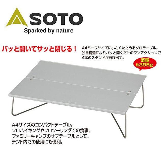 画像2: 【ソロキャンプギア】軽量で折り畳み可!コンパクトで使いやすいアウトドアテーブル9選