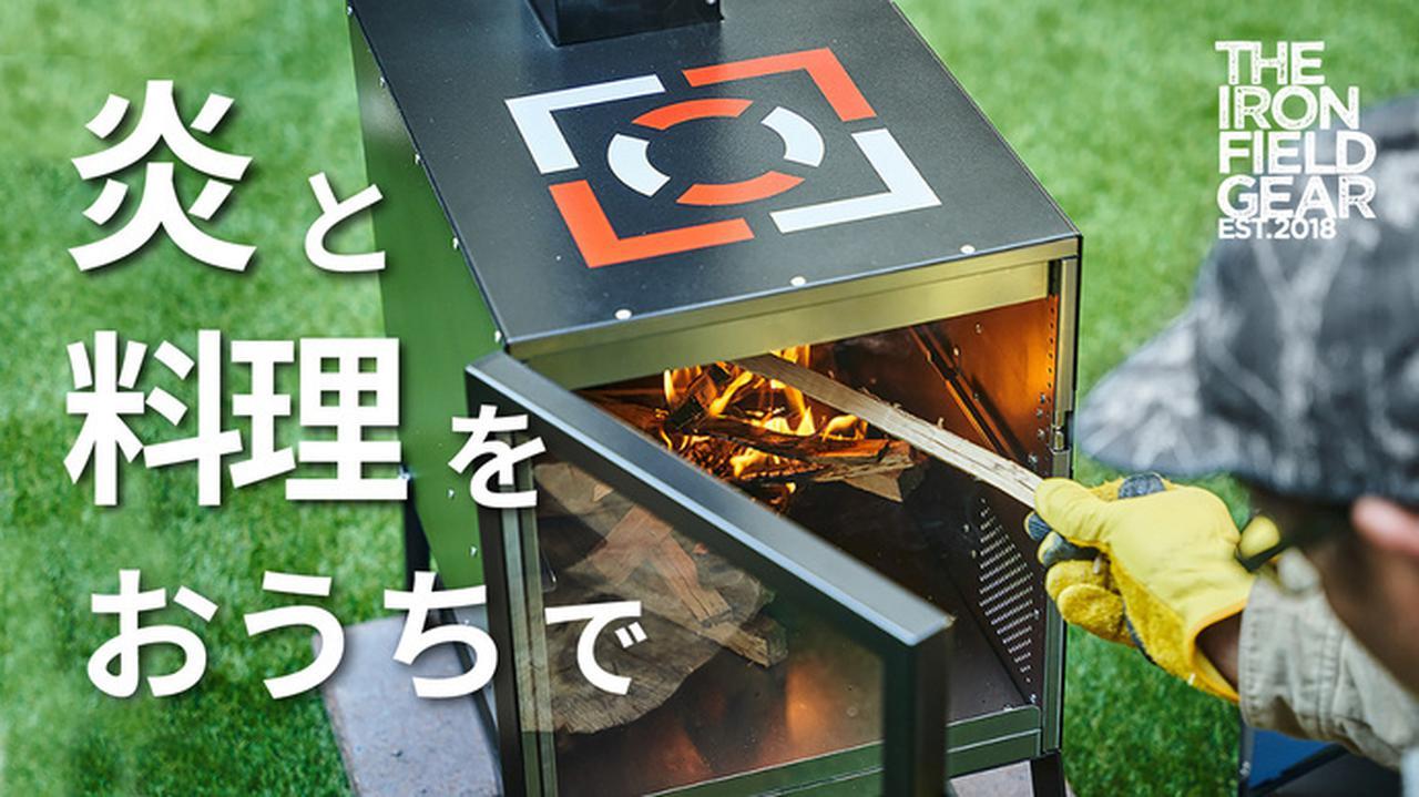 画像: Makuake|おうちで料理を楽しむ焚き火ギア『タキビクッカー』炎の癒しをアウトドアリビングで|Makuake(マクアケ)