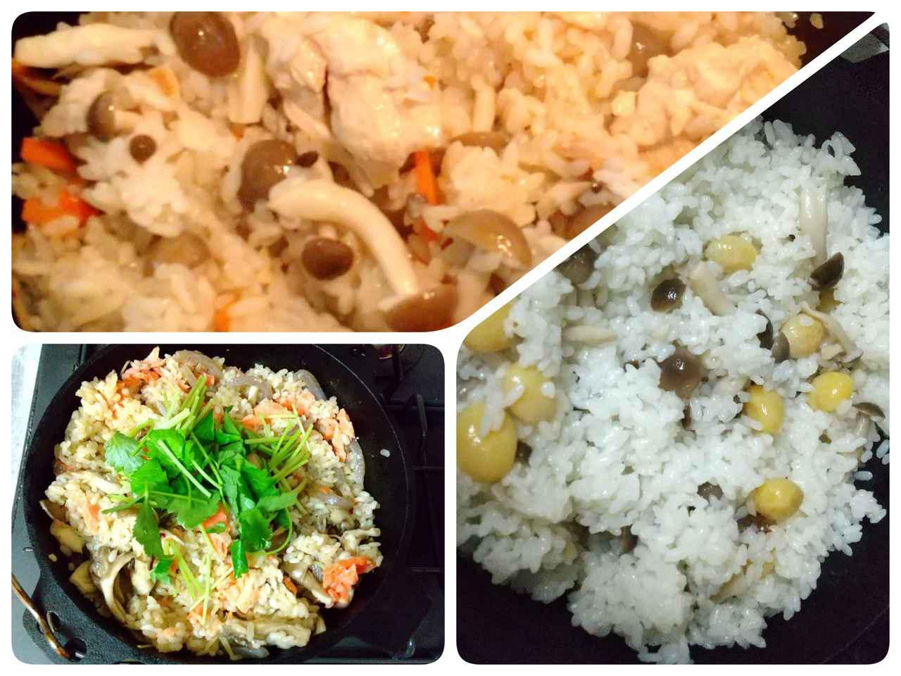 画像: 【秋レシピ】ダッチオーブンで作る絶品炊き込みご飯3選! 炊飯のコツから3つのレシピまで - ハピキャン(HAPPY CAMPER)