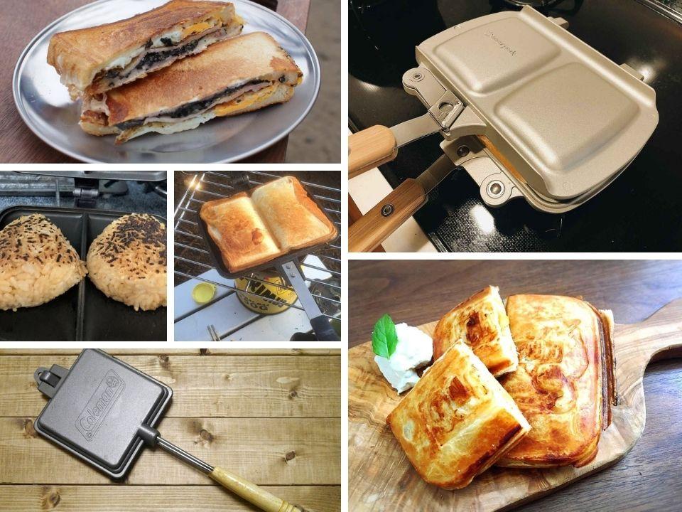 画像1: 【まとめ】ホットサンドメーカーのおすすめ4選&おいしいレシピを9つ紹介! キャンプの朝食やおやつに♪ - ハピキャン(HAPPY CAMPER)