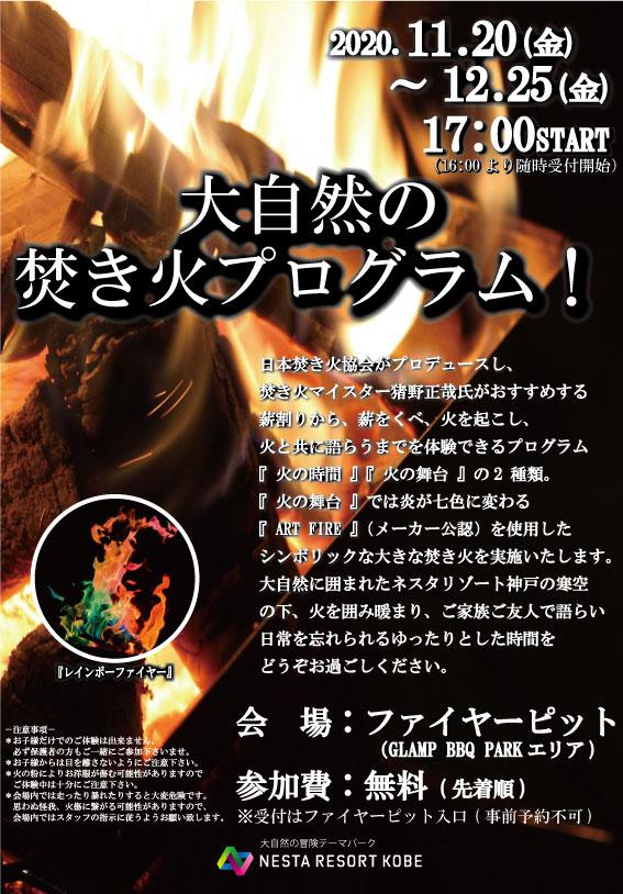 画像: 2020.11.20(金)START「大自然の焚き火プログラム!」期間中毎日開催!   イベント NESTA RESORT KOBE
