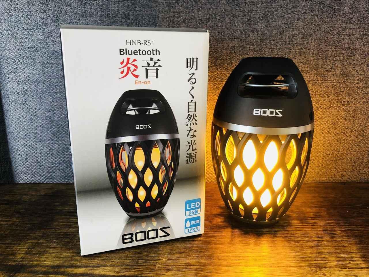画像: Bluetoothスピーカーとランタンの良いとこ取り! 『Bluetooth炎音』に大注目! - ハピキャン(HAPPY CAMPER)