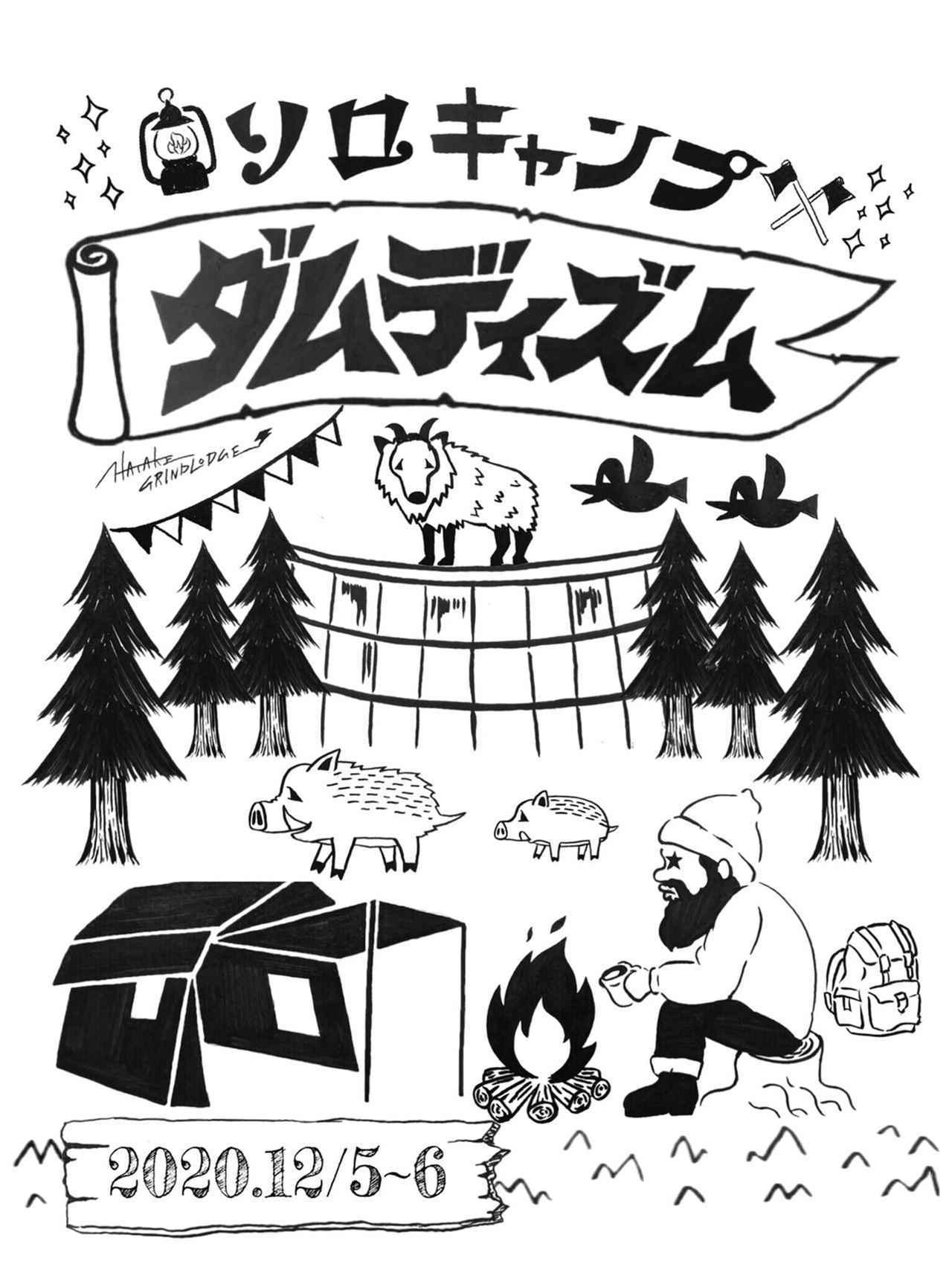 画像: 初のイベント 奈良県吉野郡で行われたソロ・デュオキャンパーのための「ソロキャンプダムディズム」