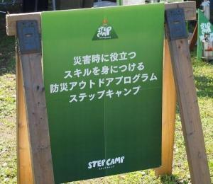 画像1: 新木場公園バーベキュー広場で防災プログラム=STEP CAMPと合わせて食事ラウンジを開催!(都立新木場公園バーベキュー広場 新木場アウトドアセンター)