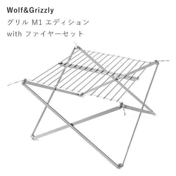 画像2: 【注目リリース】WOLF&GRIZZLY(ウルフアンドグリズリー)からクッキングキット「グリルM1クックセット」が発売されます!2020年グッドデザイン賞受賞のファイヤーセーフ&グリルM1にドッキング可