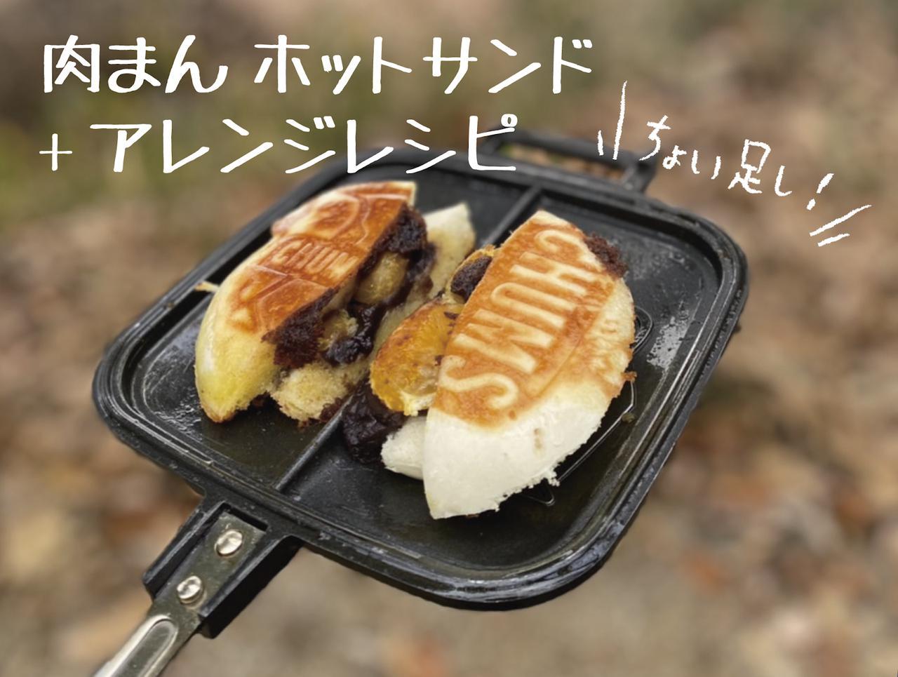 画像: 基本レシピからアレンジまで! 誰でもお手軽キャンプ飯「肉まんホットサンド」を楽しんじゃおう!
