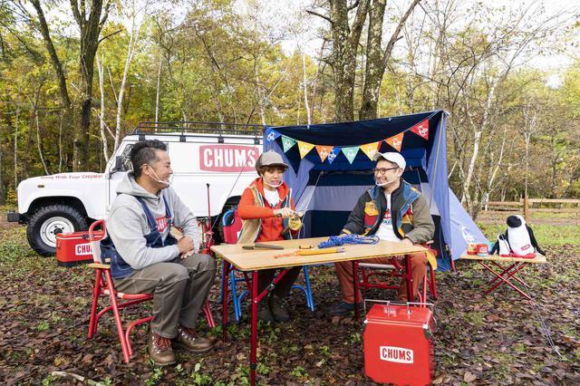 画像: 【CHUMS CAMP 2020 ONLINE イベントレポート第4弾】自然を使ったゆったりキャンプを楽しもう! - ハピキャン(HAPPY CAMPER)