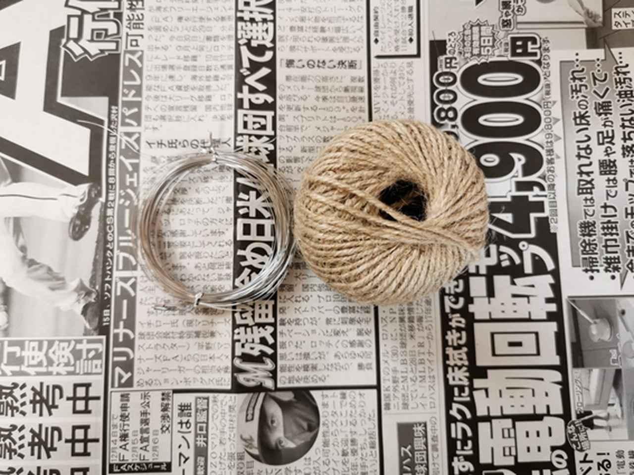 画像: 縄作り用の材料として「針金&麻ヒモ」を準備 (筆者撮影)