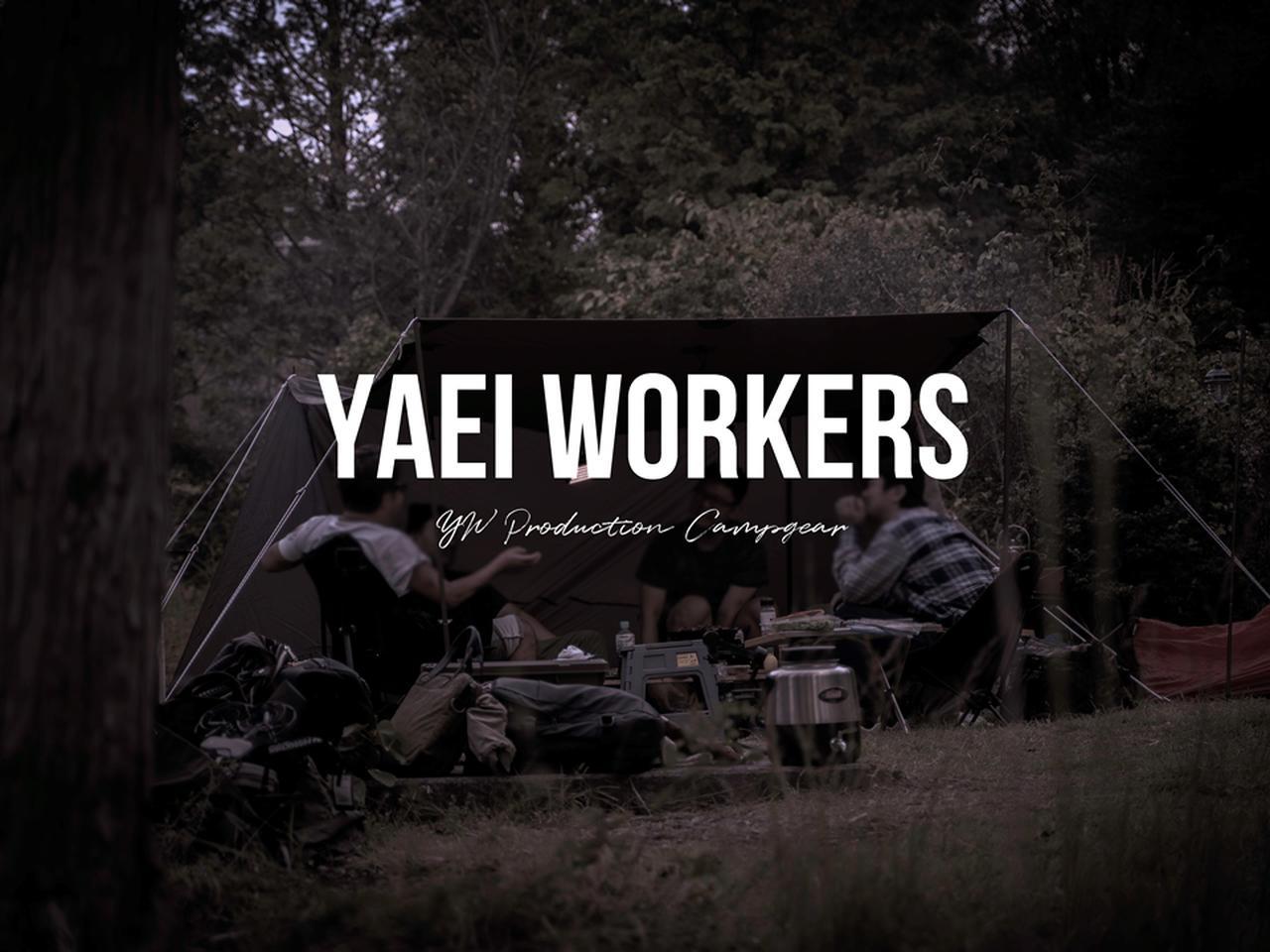 画像1: (YaeiWorkers撮影)