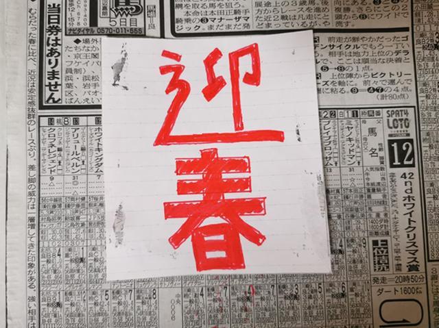 画像: 手順2.画用紙に迎春の文字を書く (筆者撮影)