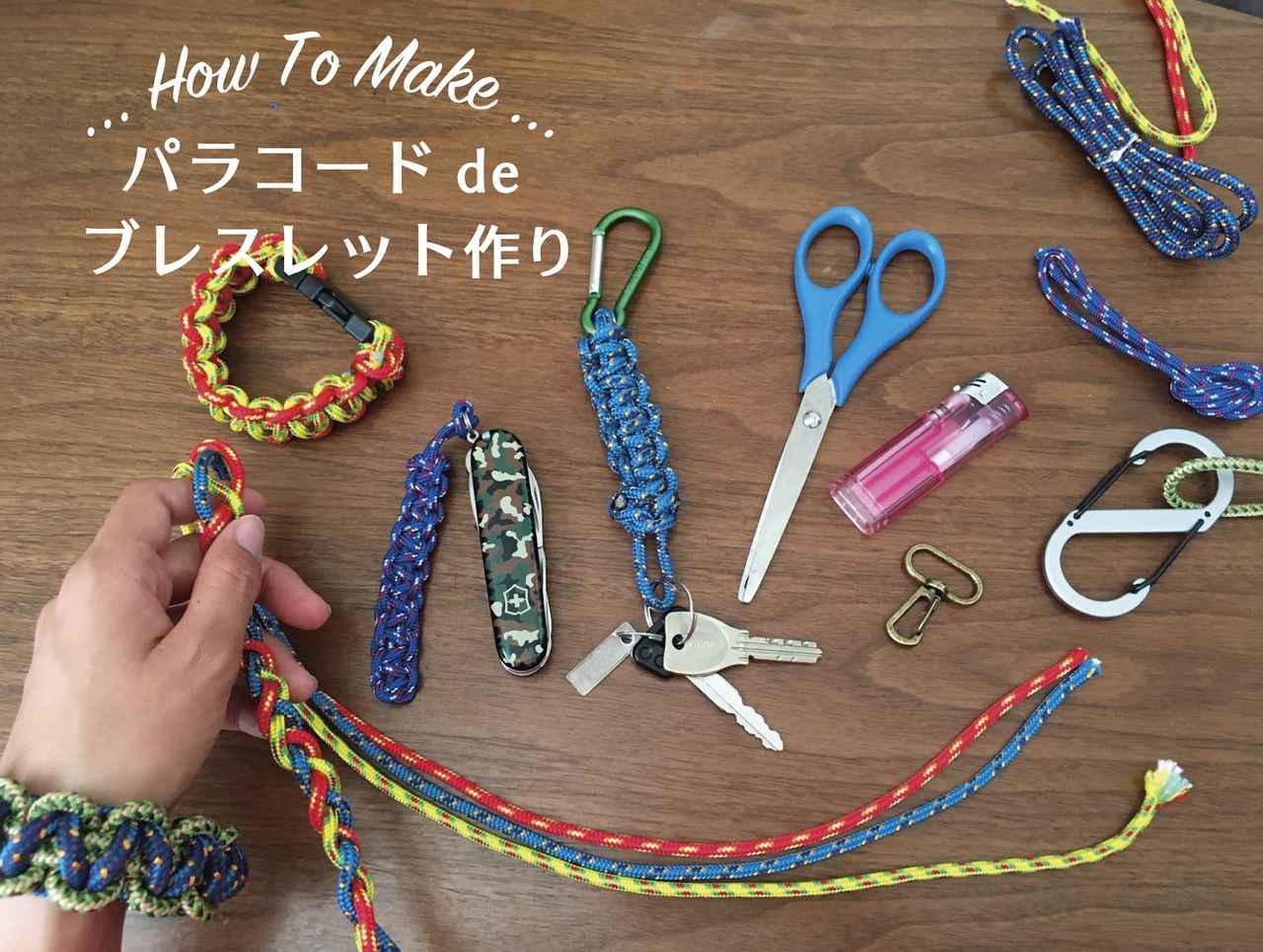 画像: パラコードブレスレットの編み方を紹介! おしゃれで防災グッズにもなるアクセサリー! - ハピキャン(HAPPY CAMPER)