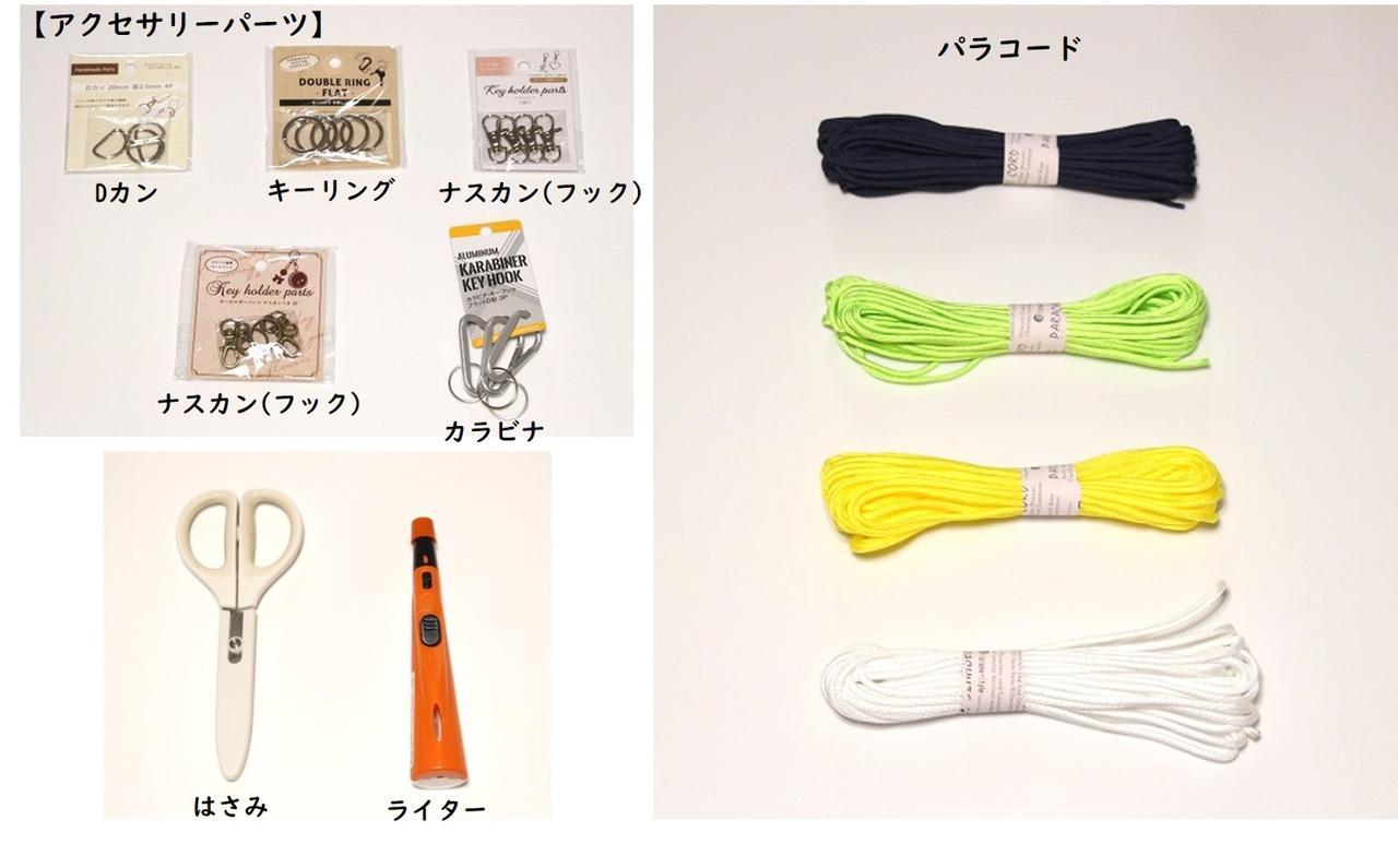 画像: 筆者撮影 パラコードでの小物作りで用意する道具