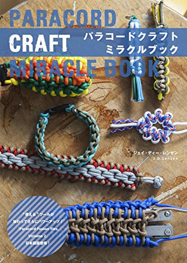 画像4: パラコードは編み方一つで無限大! キーホルダーやストラップ、キャンプギアの作り方をご紹介