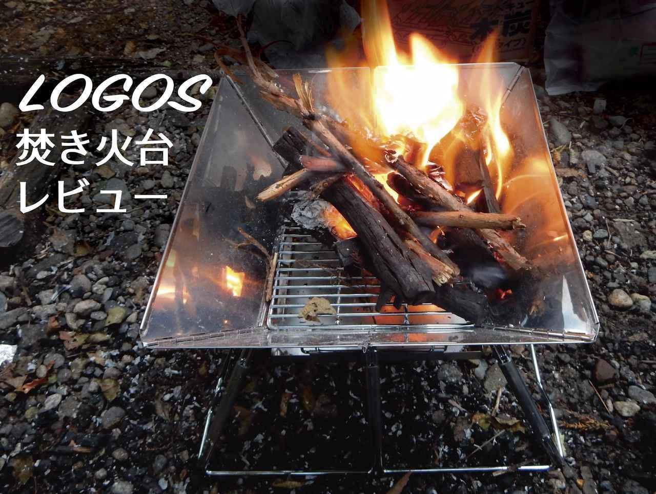 画像: ロゴス焚き火台2種類を徹底レビュー! LOGOS the ピラミッドTAKIBI&ピラミッドグリル・コンパクト おすすめたき火台シートも紹介 - ハピキャン(HAPPY CAMPER)