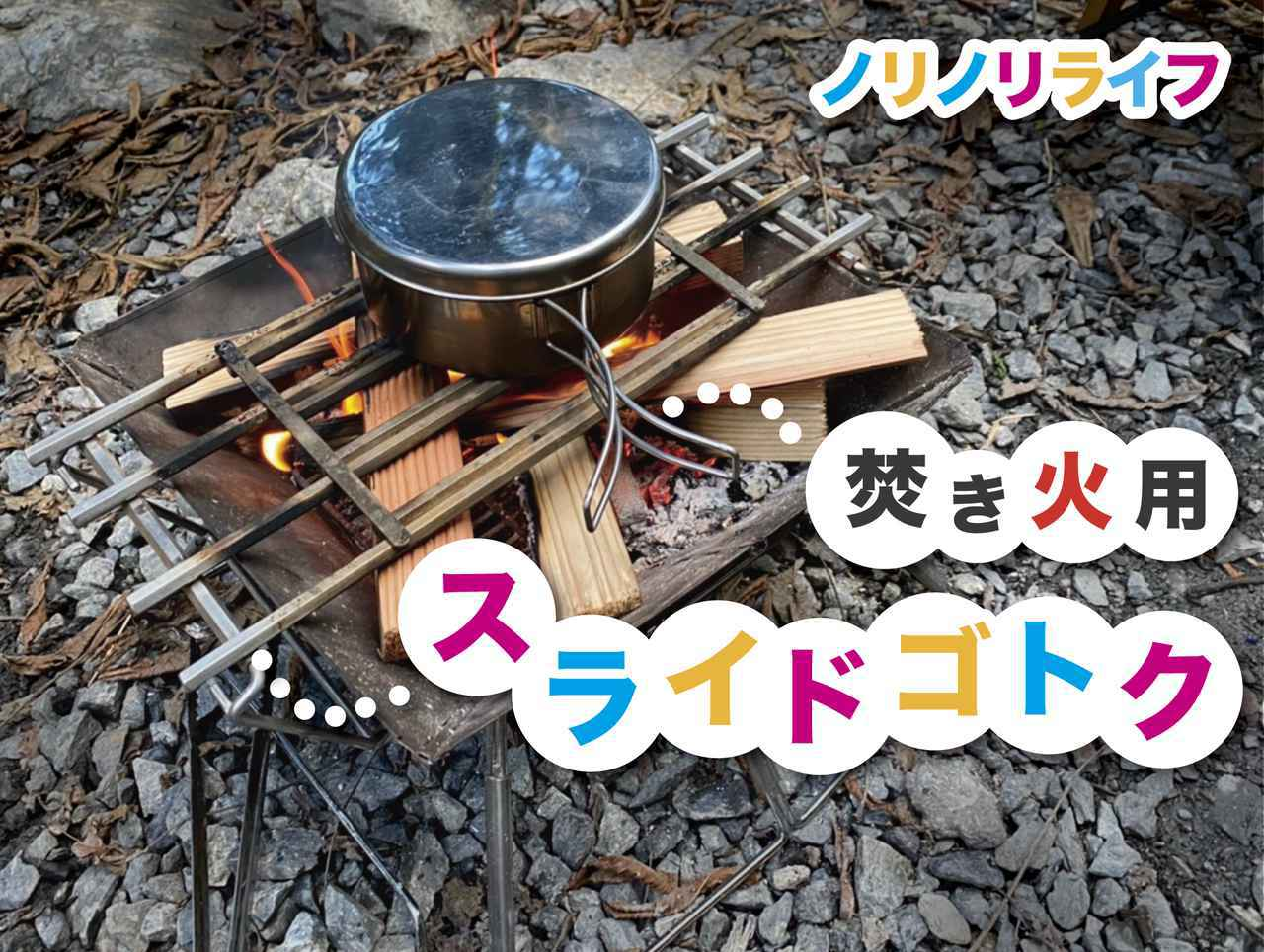 画像: 【筆者愛用】焚き火調理専用五徳 ノリノリライフのスライドゴトクが超便利! - ハピキャン(HAPPY CAMPER)