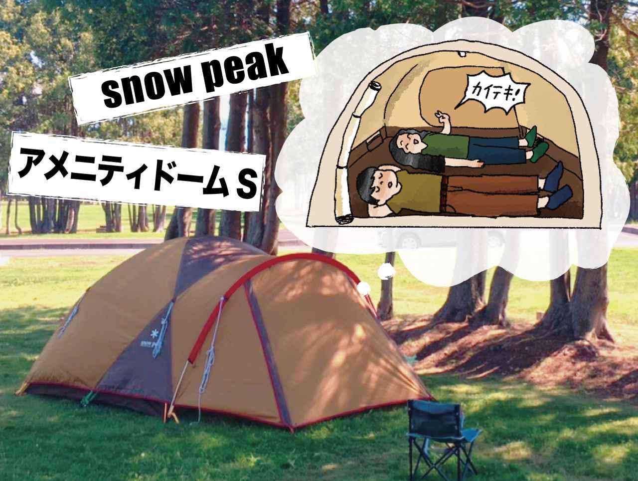 画像: 【テントレビュー】スノーピーク「アメニティドームS」を紹介! 2人キャンプにおすすめ - ハピキャン(HAPPY CAMPER)