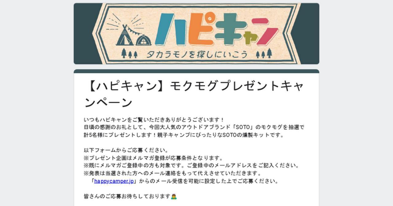 画像: 【ハピキャン】モクモグプレゼントキャンペーン
