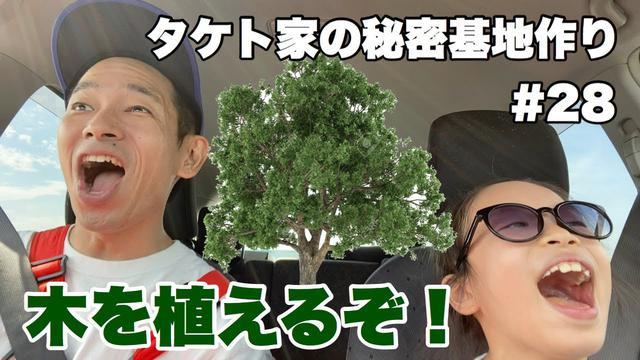 画像: 木を植えるぞ!【タケト家の秘密基地作り #28】キャンプ場DIY Cabin building www.youtube.com
